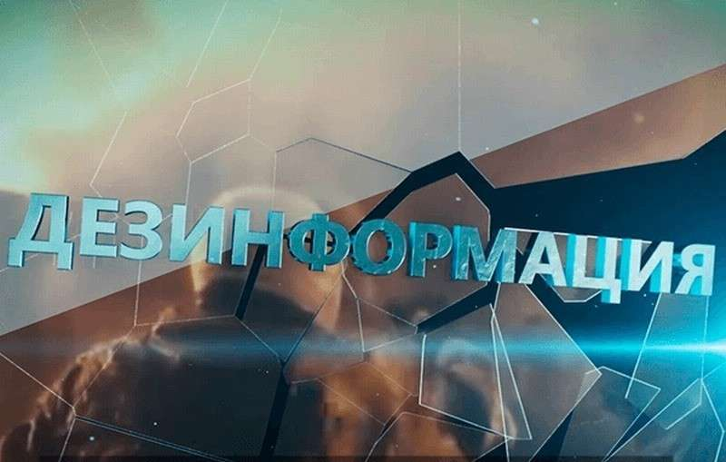 Москва сознательно проводит масштабную кампанию дезинформации Запада
