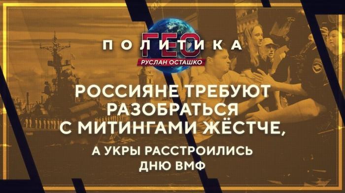 Россияне требуют разогнать митинги, а укры расстроились из-за дня ВМФ России. Геополитика