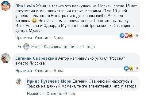 Москва глазами