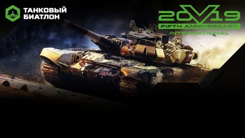 На полигоне Алабино показали «танковый вальс» в рамках открытия АрМИ-2019 «Танковый биатлон»