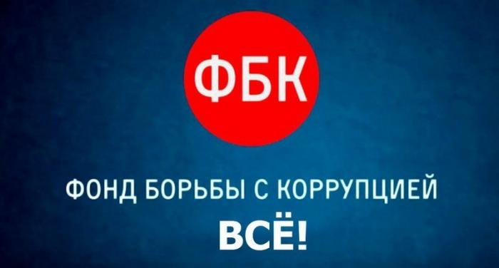 «Фонд борьбы с коррупцией» попал под следствие за отмывание миллиарда рублей
