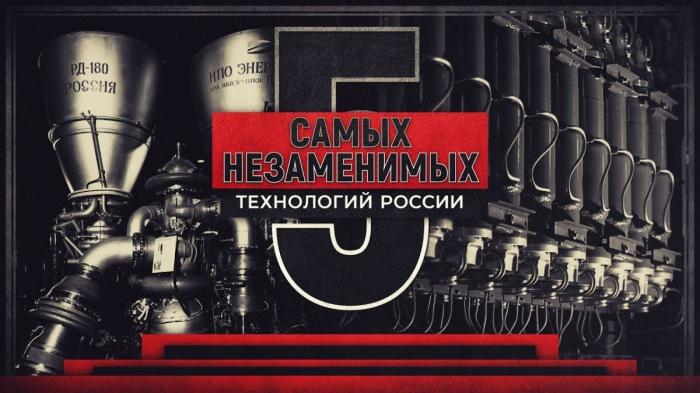 Пять самых незаменимых технологий России, без которых другим странам придётся туго