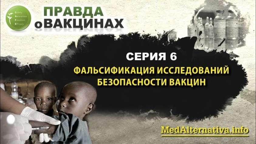 Фильм «Правда о Вакцинах». Ответ прививочникам