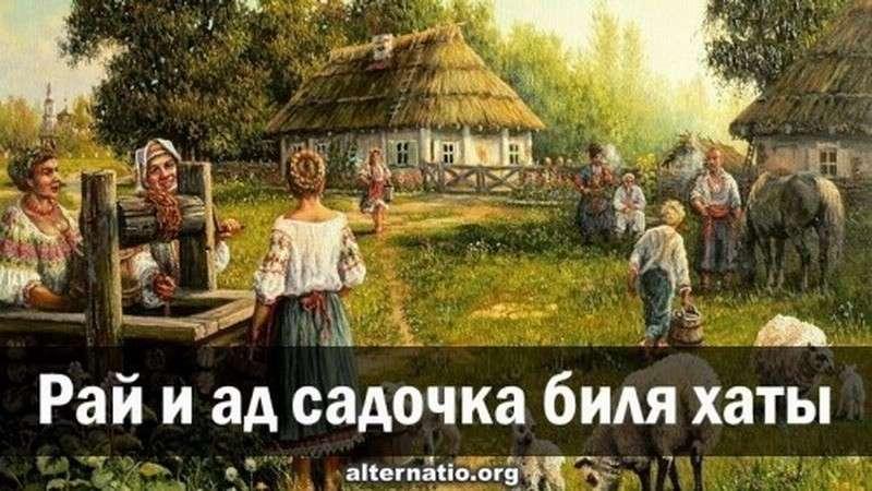 Рай и весёлый социальный ад украинского «садочка биля хаты»