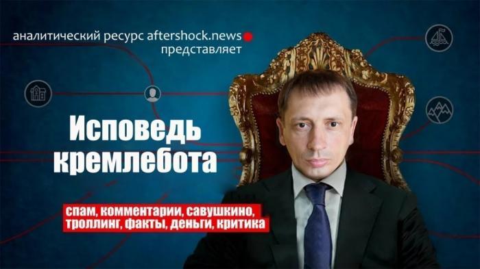 Исповедь кремлебота: спам, комментарии, факты деньги и критика