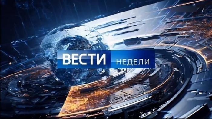 «Вести недели» итоговая передача телеканала «Россия 1», эфир от 04.08.2019 года