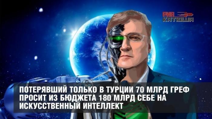Потерявший в Турции 70 млрд Герман Греф просит из бюджета 180 млрд себе на искусственный интеллект