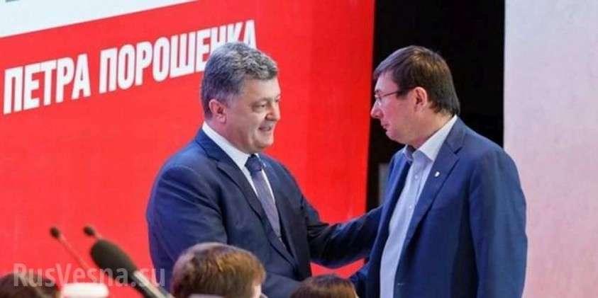 После бегства Порошенко в качестве «сакральной жертвы» на Украине будет использован Генпрокурор