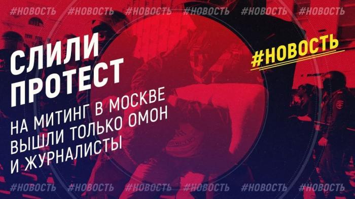 На митинг в Москве вышли только ОМОН и журналисты, либеральная оппозиция урок усвоила