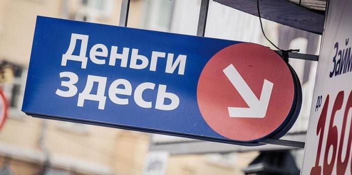 Россиянам моложе 25 лет предложили запретить выдачу кредитов