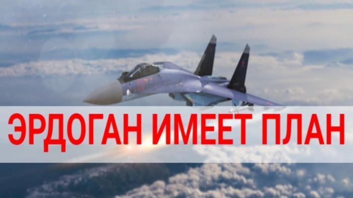 Российская авиация вытесняет обнаглевших американцев из Турции