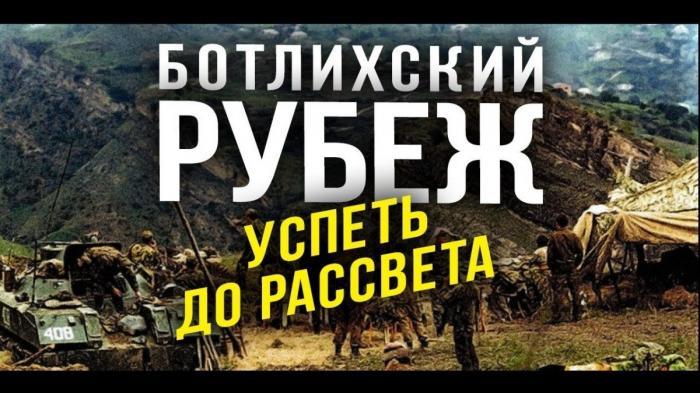 Жаркий август 1999-го. Ботлихский рубеж. Как была остановлена цепная рекция развала России