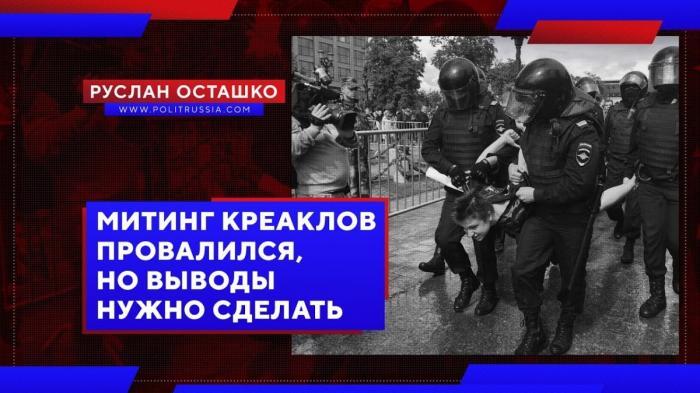 Митинги Навального провалились, а посадки ещё грядут