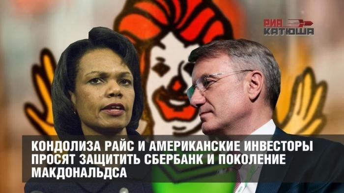 Кондолиза Райс и инвесторы из США просят защитить Сбербанк и российское «поколение Макдональдса»
