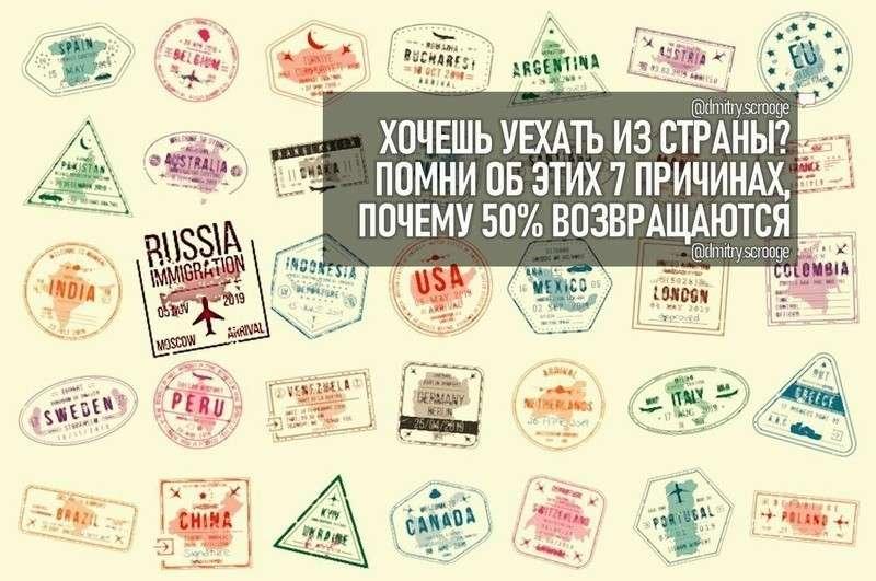 7 причин, почему половина эмигрантов из России возвращаются обратно