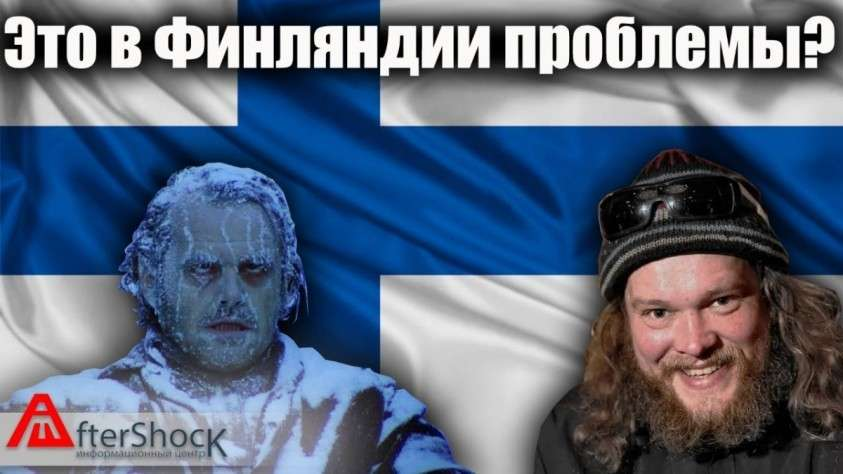 Это в России проблемы? Да Вы на Финляндию посмотрите!