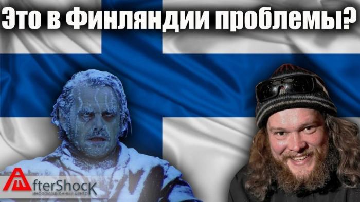 Проблемы Финляндии. Это в России всё плохо?