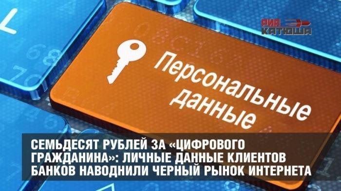 Личные данные клиентов банков наводнили черный рынок интернета: 70 рублей за «цифрового гражданина»