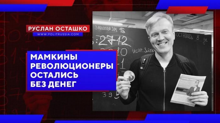 Мамкины революционеры Навального остались без «карманных» денег