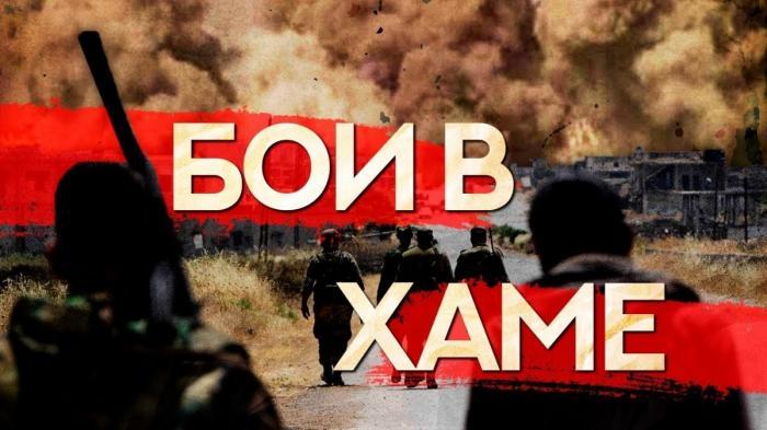 Сирия: армия и ВКС освободили новые территории в Хаме