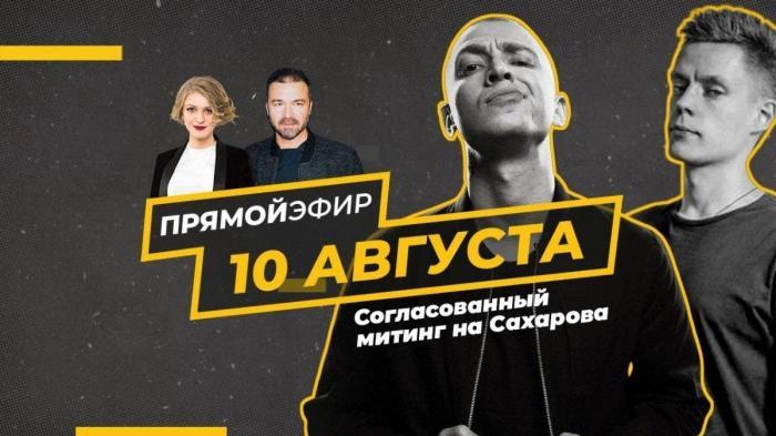 Москва. 10 августа. Митинг на Сахарова. Прямая трансляция
