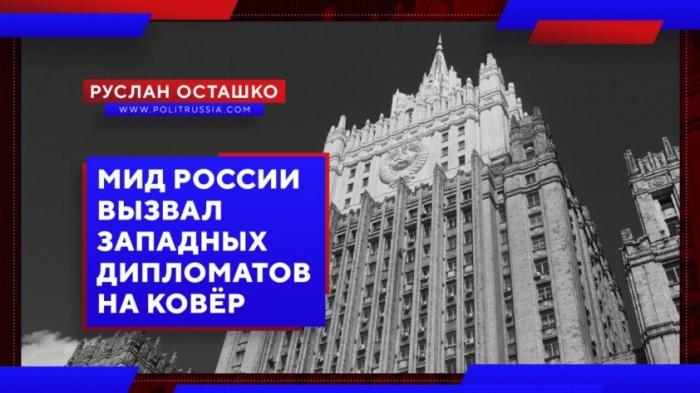 МИД России вызвал западных дипломатов на ковёр, из-за их вмешательства во внутренние дала РФ