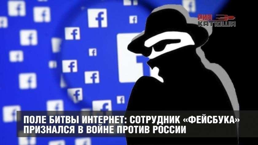 Сотрудник «Фейсбука» признался, как американская социальная сеть открыто работает против России