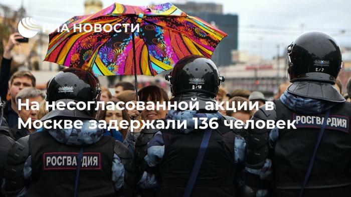 На несогласованной акции в Москве задержали 135 человек и одного дебила