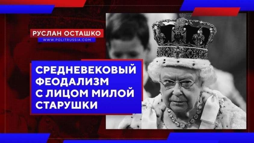 Королева Елизавета. Средневековый феодализм с лицом милой старушки
