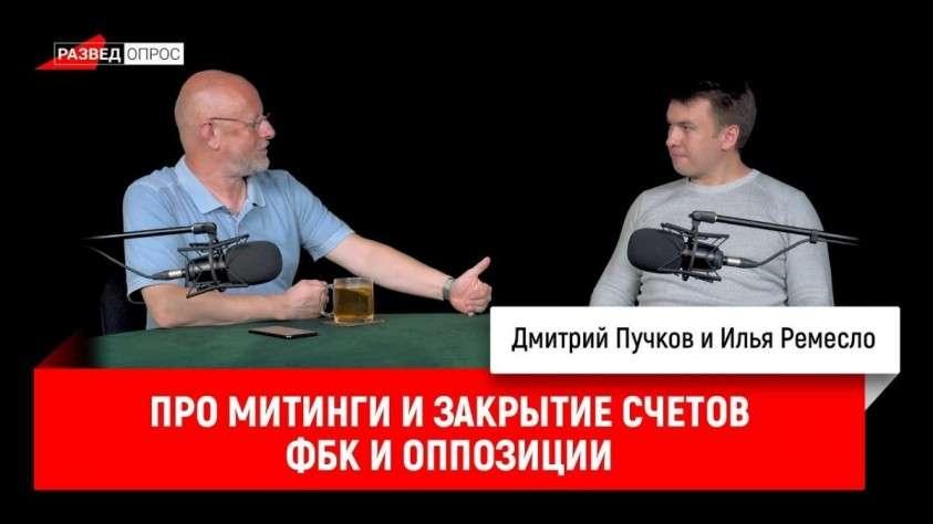 Юрист про митинги и закрытие коррупционных счетов ФБК и оппозиции
