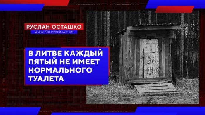 Цена русофобии: в Литве каждый пятый не имеет нормального туалета