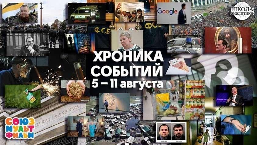 Хроника событий за неделю 05 – 11 августа  2019 года