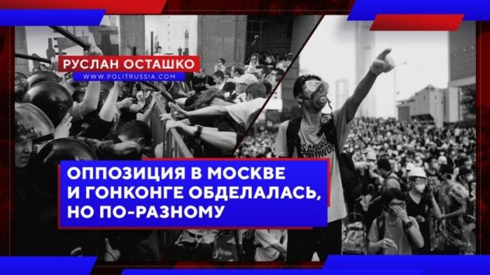 Либеральная оппозиция в Москве и Гонконге обделалась, но совсем по-разному