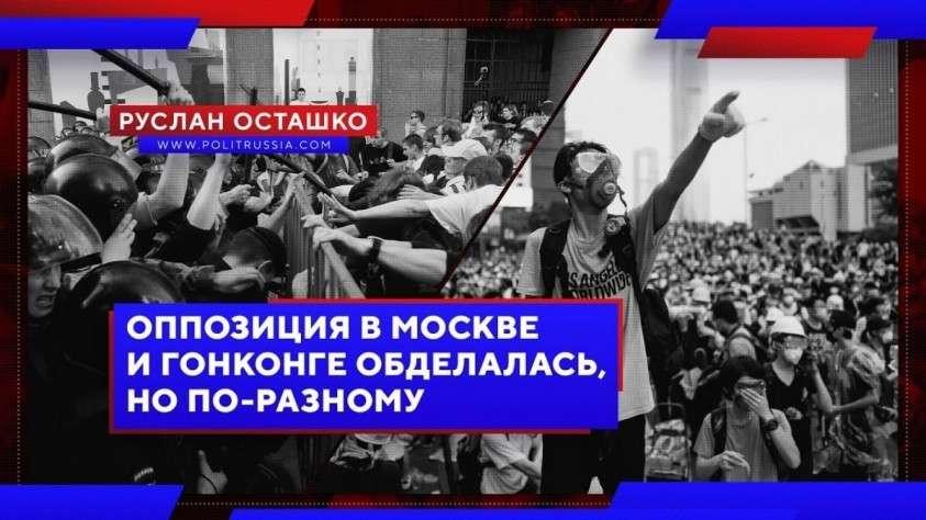Оппозиция в Москве и Гонконге. Сравнительный анализ жестокости действий полиции