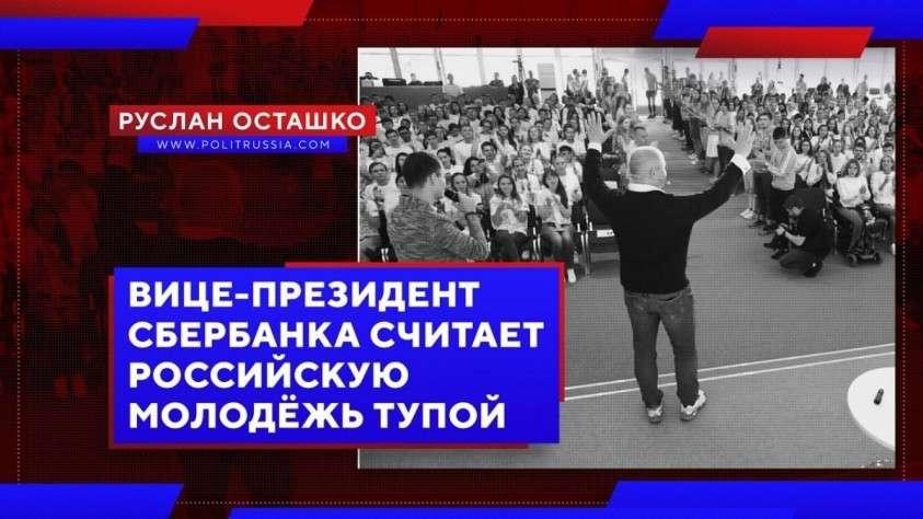 Вице-президент Сбербанка Андрей Шаров считает российскую молодёжь тупой?