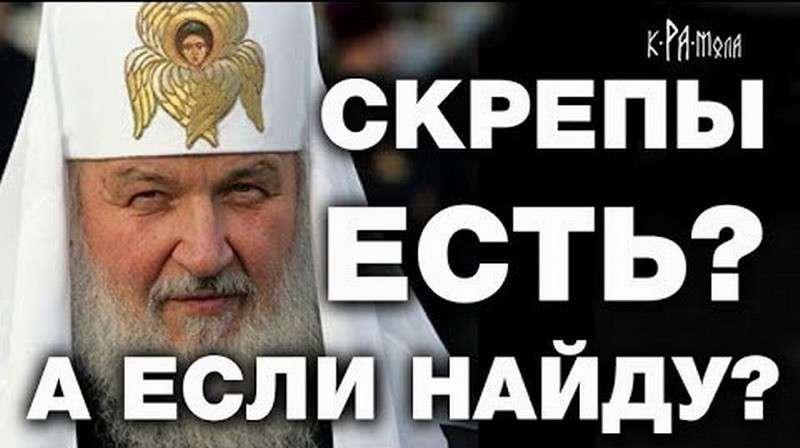 Патриарх Кирилл – олигарх Гундяев, родом из лихих 90-х. Властные группировки России