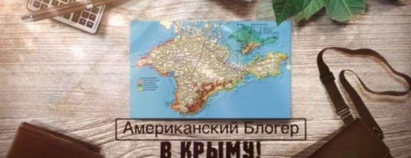 Американец об изменениях в Крыму: «Меня повергло это в шок»
