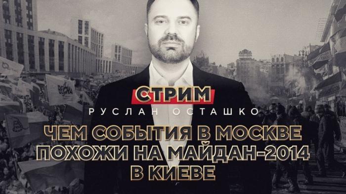 Чем акции в Москве похожи на украинский майдан – 2014 в Киеве?