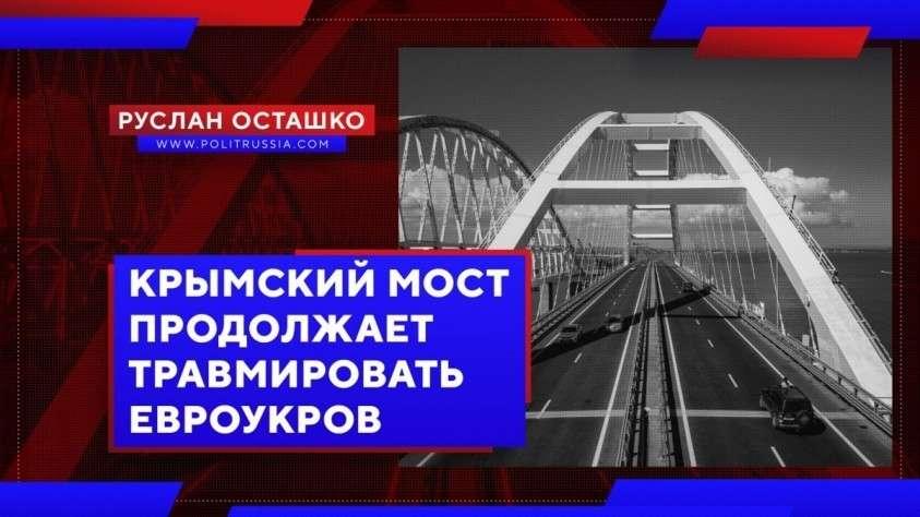 Крымский мост продолжает жестоко травмировать «свидомых евроукров»