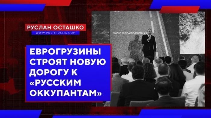Грузины решили строить дорогу к границе с «русскими оккупантами»