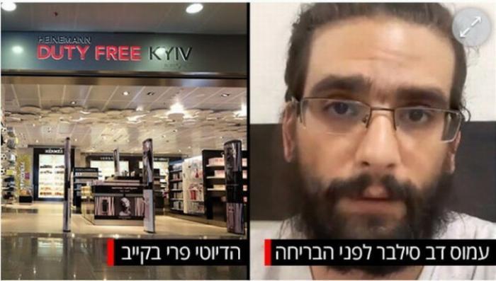 Еврейский наркокороль Сильвер при депортации в Израиль сбежал от украинской полиции