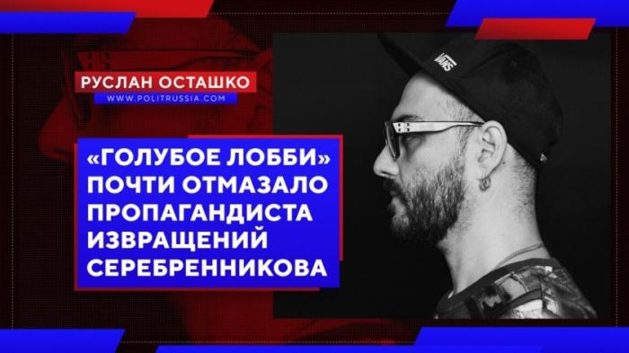 «Голубое лобби» почти отмазало жулика и пропагандиста извращений Кирилла Серебренникова