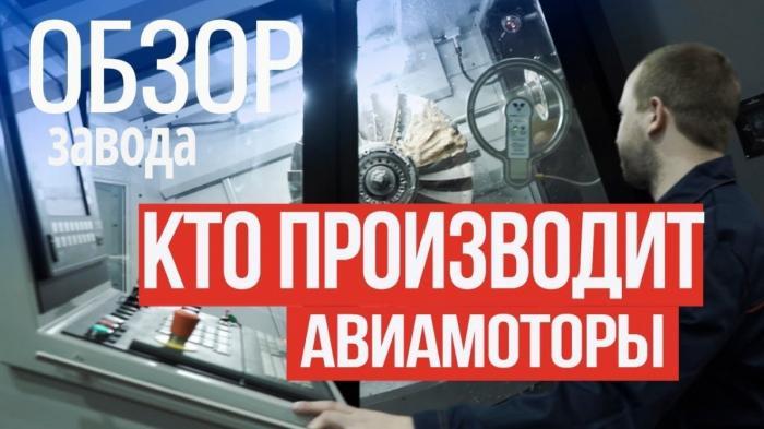 Завод ОДК-Салют. Как в России производят авиадвигатели?