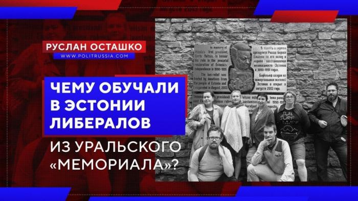 Чему США обучали в Эстонии либералов из уральского «Мемориала»?