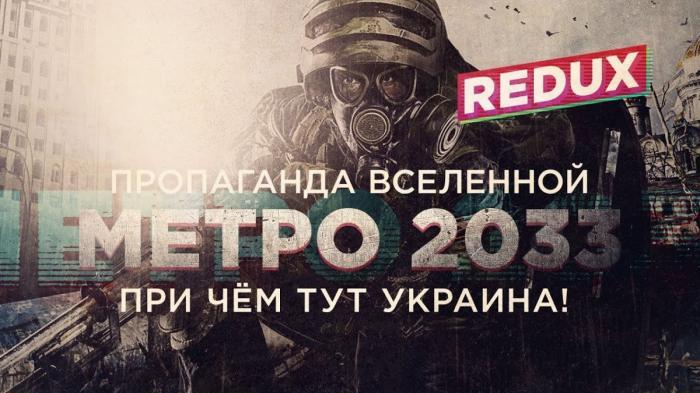 «Метро 2033» – пример антироссийской и антисоветской пропаганды. При чём тут Украина?