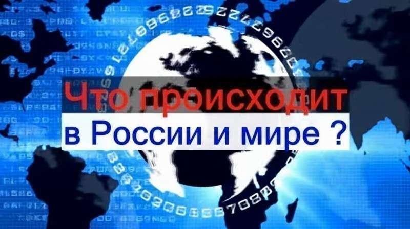 Что происходит в России и Мире? Что происходит в России и Мире? Конференция – 91 от 18.08.2019 – 90 от 21.07.2019