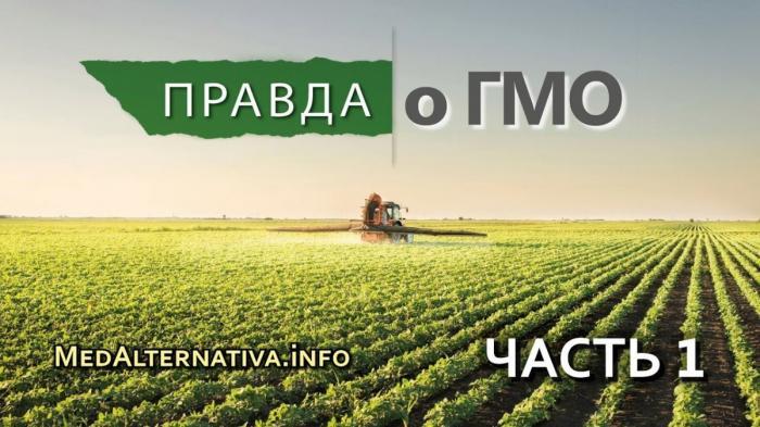 """Фильм """"Правда о ГМО"""". Ведущие эксперты в раскрывают тайны ГМО"""