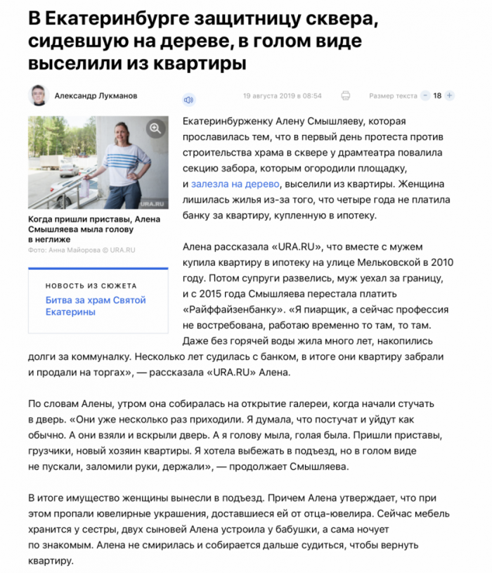 Либералы они такие: вместо поиска работы Смышляева боролась за демократию и лазала по деревьям