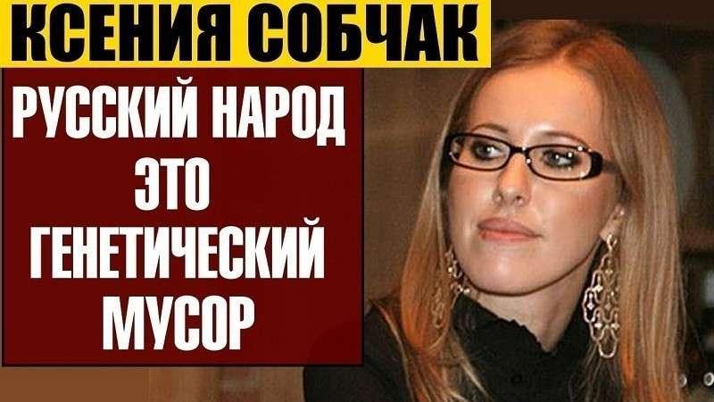Еврейка Собчак призвала двух еврейских мальчиков не сориться из-за «революционной пены из Балашихи»