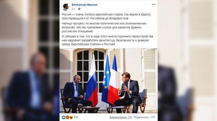 После встречи с Путиным Макрон начал писать в Facebook на русском языке